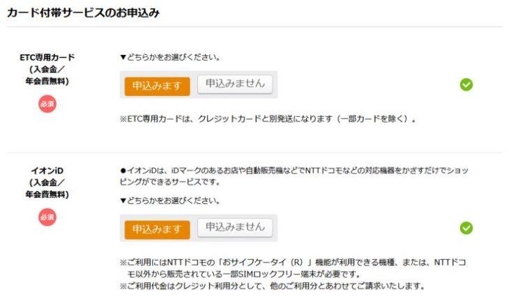 イオンカード ETC申込み画面