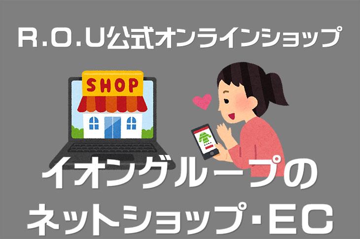 R.O.U公式オンラインショップ