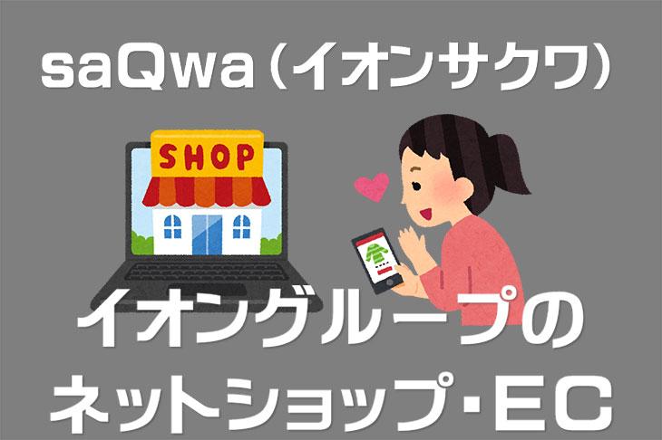 saQwa(イオンサクワ)はイオンのカタログ通販サイト