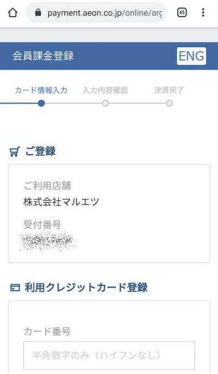 「Scan&Go Ignica」(スキャンアンドゴーイグニカ)