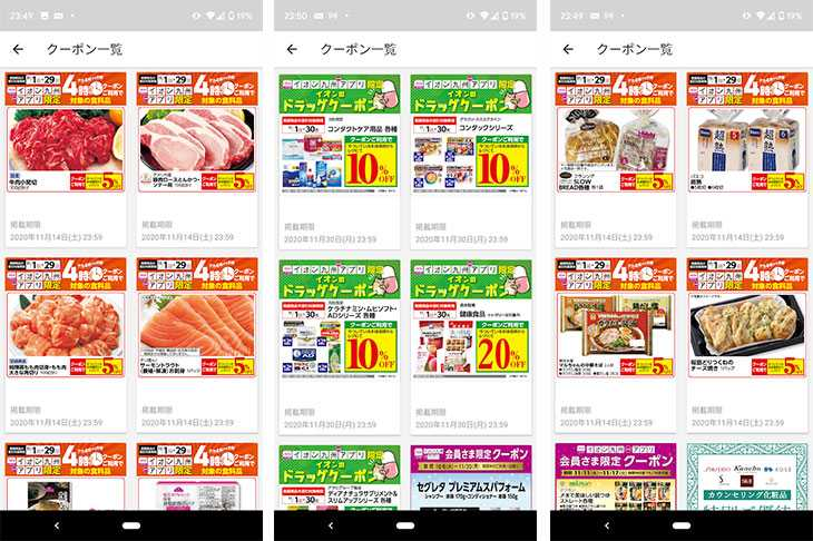 イオン九州お買物アプリ