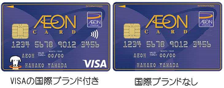 国際ブランドありとなしのイオンカード