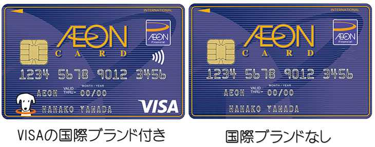 国際ブランドありのイオンカードと無しのイオンカード