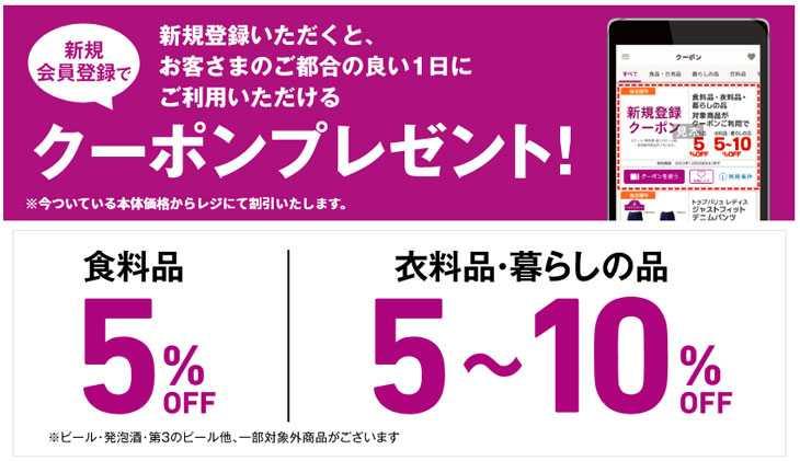 イオンお買物アプリ 新規登録特典