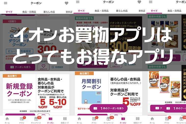 イオンお買物アプリはイオンを利用するならインストールしておきたいアプリ