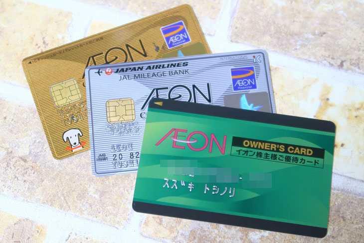 イオンのイオン オーナーズカード