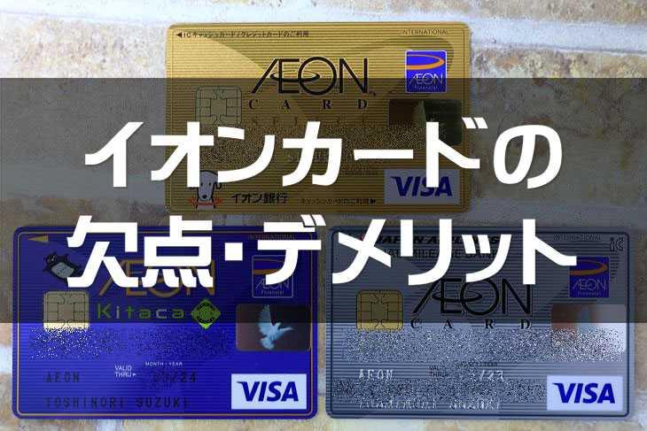 イオンカードの欠点・デメリット