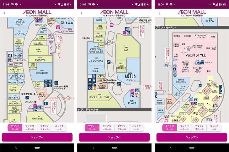イオンモールアプリのフロアマップ