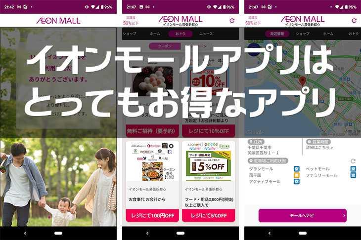 イオンモールアプリは、イオンモールでお得!