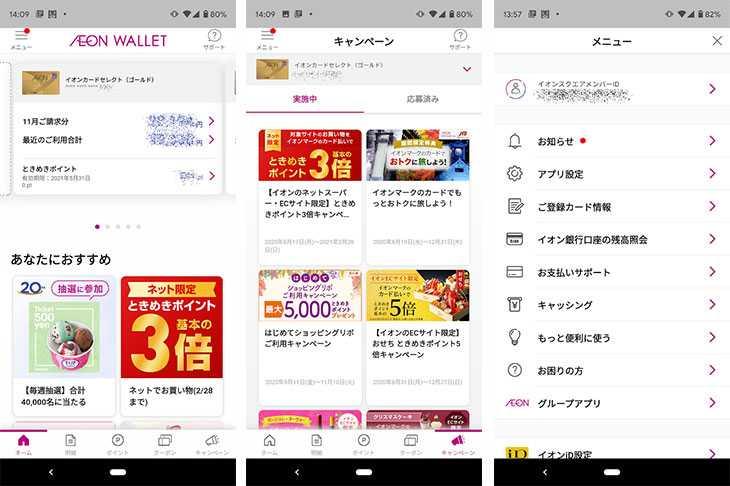 イオンウォレット(aeonWALLET)はイオンカード公式アプリ
