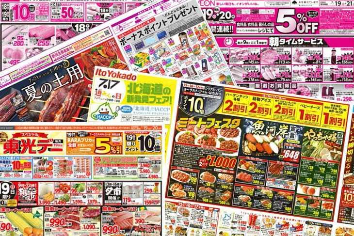 イオン等のスーパーマーケットのチラシ・広告商品は本当に安い?