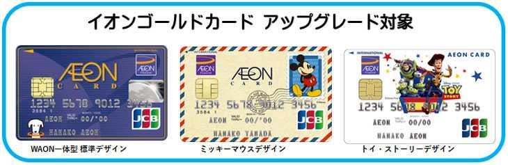 イオンゴールドカード アップグレード対象のWAON一体型イオンカード