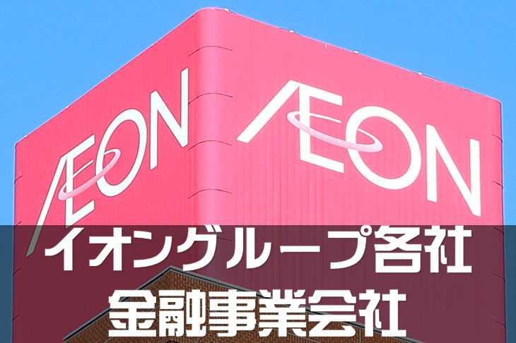 イオングループの金融事業会社
