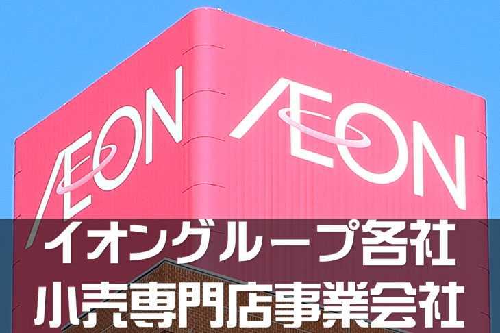イオングループの小売専門店を事業とする会社