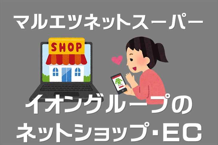 マルエツネットスーパーは南関東限定のネットスーパー