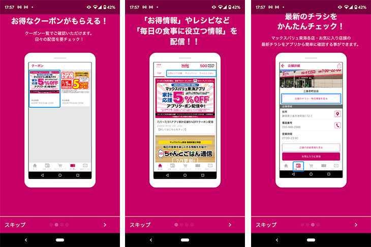 マックスバリュ東海アプリは、お得なクーポンもあるおすすめアプリ