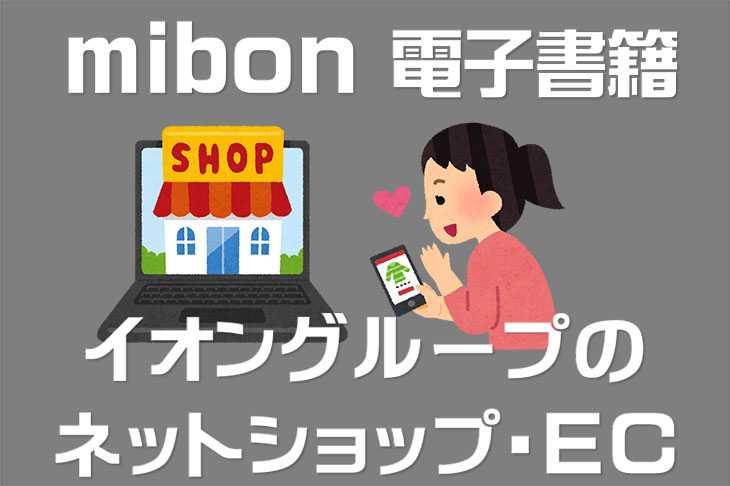 mibon 電子書籍 by未来屋書店