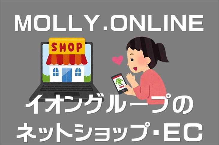 MOLLY. ONLINE(モーリーオンライン)はオンラインクレーンゲーム(UFOキャッチャー)サイト