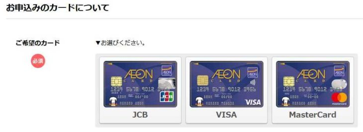 イオンカードの国際ブランド 選択画面