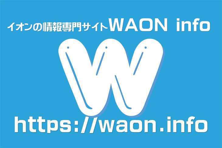 WAON info(ワオン インフォ)