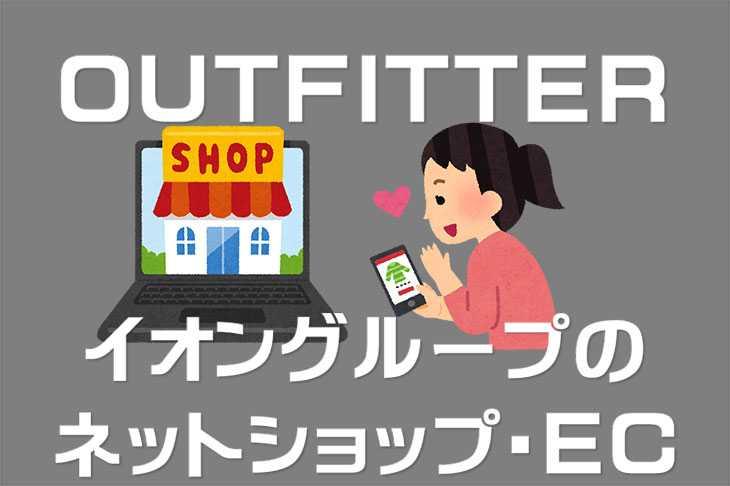 outfitter(アウトフィッター)はオリジナルユニフォームのネットショップ