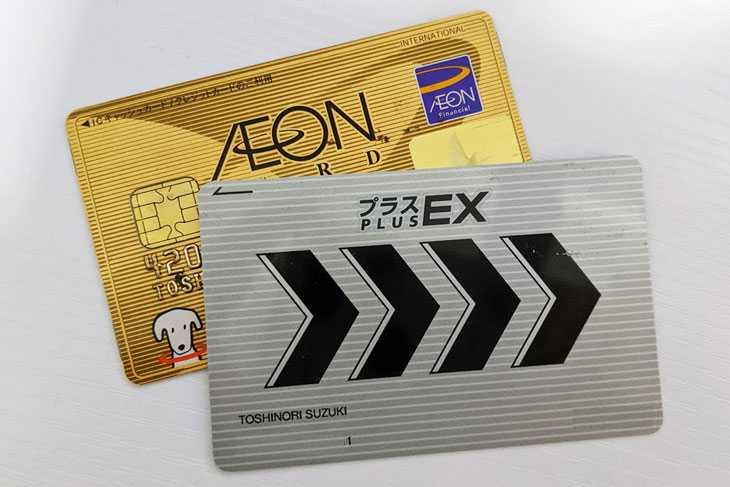 イオンカードは「エクスプレス予約サービス(プラスEXカード)も取得可能
