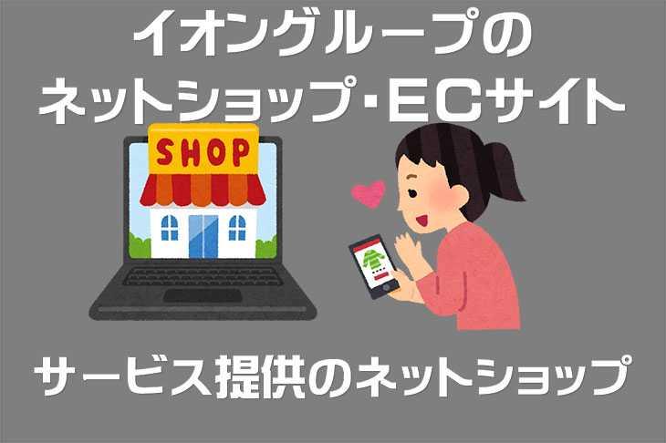 イオングループのサービス系のネットショップ(EC)
