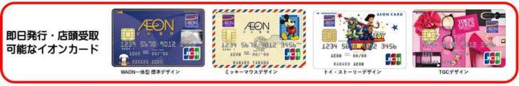 即日発行・店頭受取可能なWAON一体のイオンカード