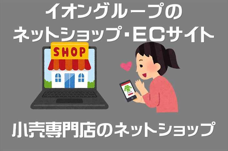 イオングループの専門店ネットショップ