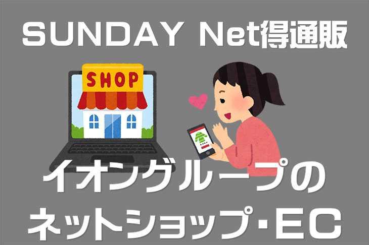 SUNDAY Net得通販はホームセンターサンデーの通販サイト