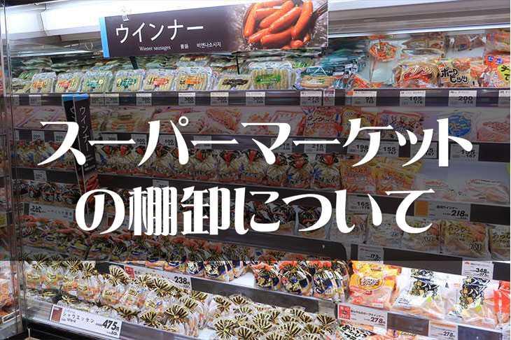 イオン等のスーパーマーケットで行われる棚卸はどうして行われるのか?