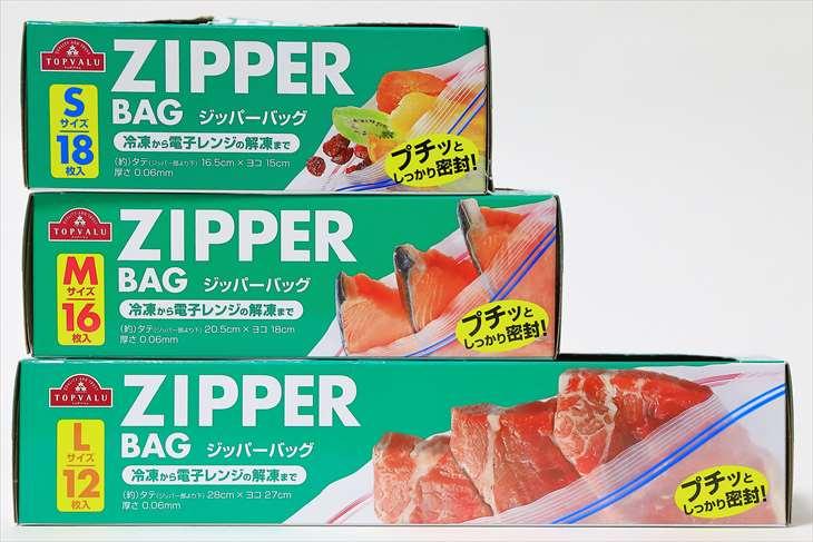 TOPVALU ジッパーバッグ(ZIPPER BAG)