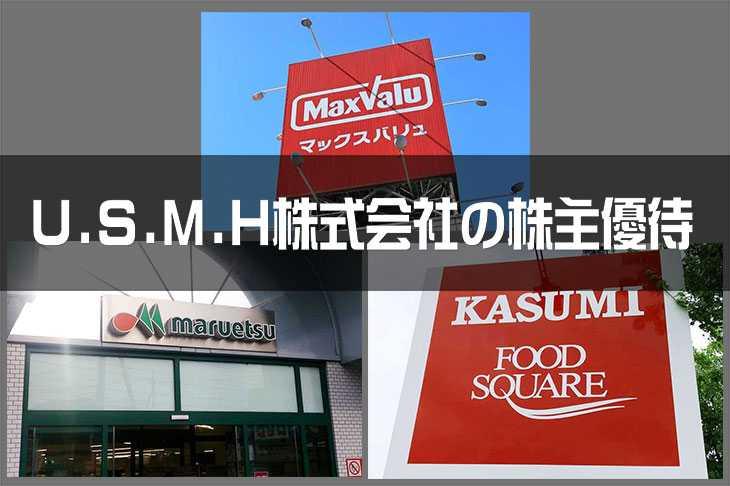 U.S.M.H株式会社の株主優待は、マルエツ・カスミ・マックスバリュ関東でお得