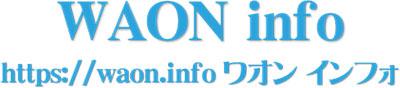 WAON info(ワオンインフォ)-イオンカード・WAONの情報-