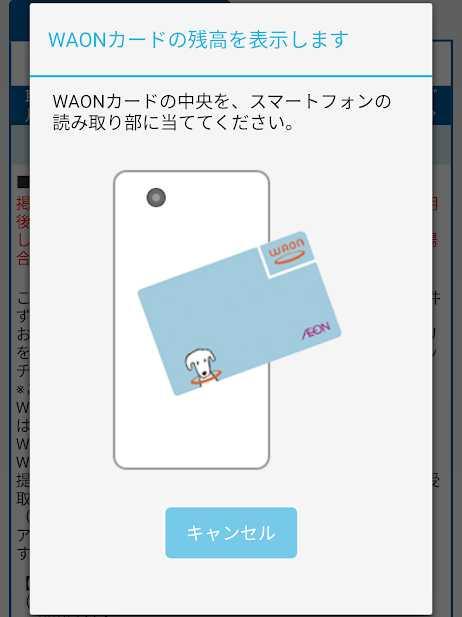 WAONサービスアプリ 残高確認時画面