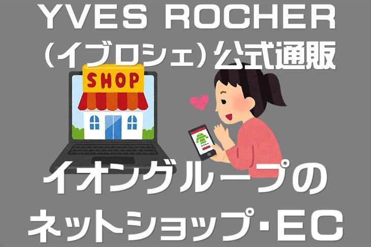YVES ROCHER(イヴロシェ)公式通販