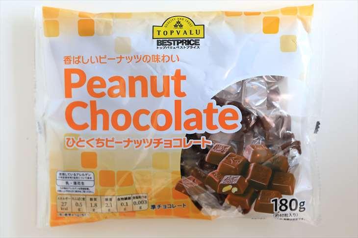 トップバリュ ベストプライス ひとくちピーナッツチョコレート