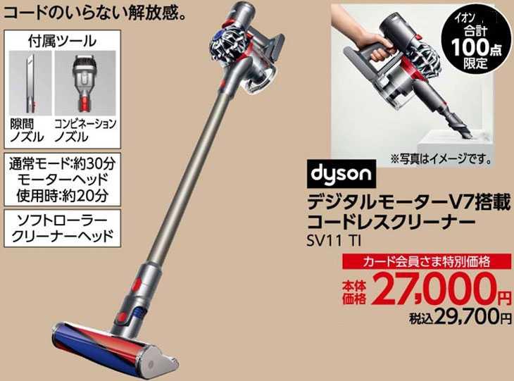 イオン ダイソンの掃除機のチラシ