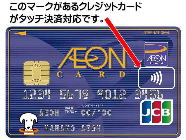 タッチ決済対応イオンカード