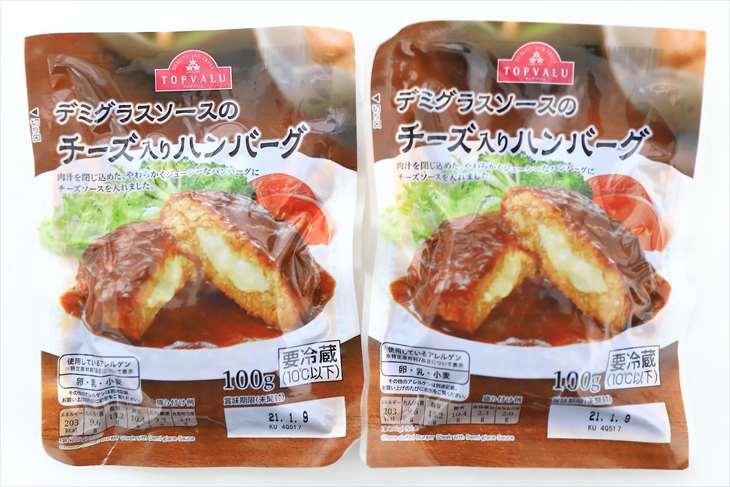 トップバリュ デミグラスソースのチーズ入りハンバーグのレビュー・食レポ