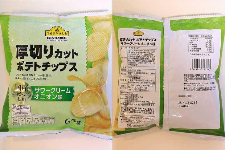 トップバリュ ベストプライス 厚切りカットポテトチップス サワークリームオニオン味