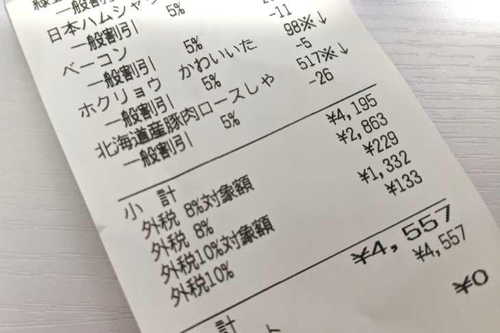 イオンの消費税は端数はどう計算される?割引の端数は?