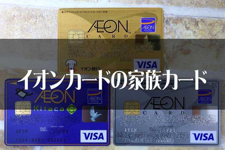 イオンカードは家族カードで申し込んだ方が良い?メリット・デメリットも紹介