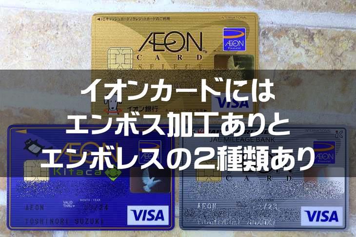 イオンカードはエンボス加工(凸凹)とエンボレス(凸凹なし)があり!エンボレスカードについて