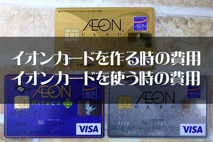 イオンカードを作ることでかかる費用・使うことでかかる費用。年会費や発行手数料、利用料・支払い方法も説明