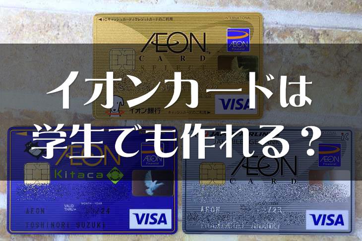 イオンカードは学生でも作れる?高校生3年生も1月以降なら作れるおすすめのクレジットカード