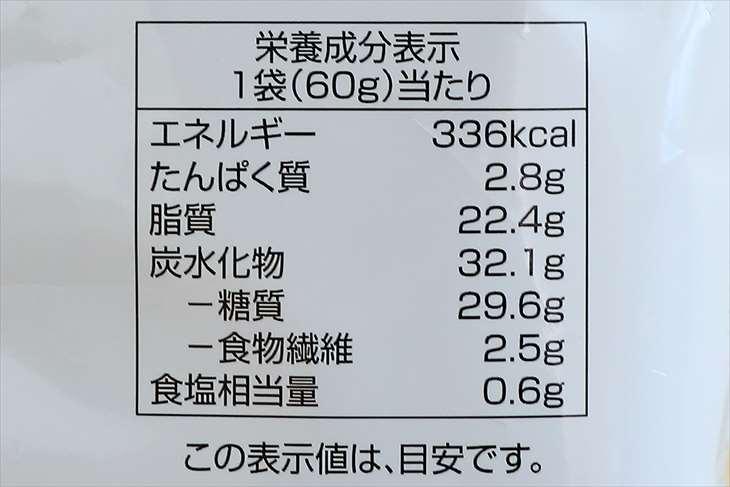 トップバリュ グリーンアイ Free From 塩だけで味付けしたポテトチップス 栄養成分表示