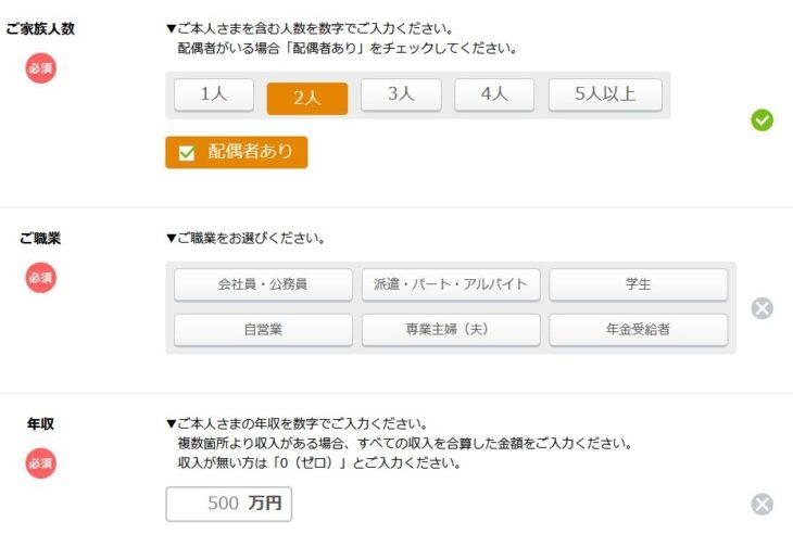 イオンカード 申込画面