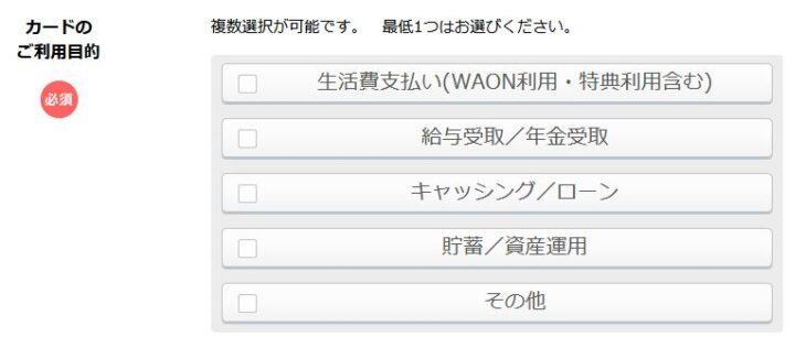 イオンカード 申込み画面