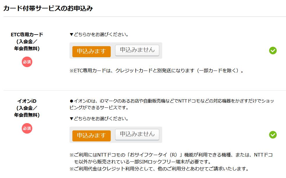 イオンカード ETC専用カード申込み画面